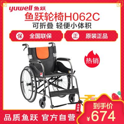 鱼跃(YUWELL)轮椅 加强铝合金 软座可折叠 H062C 免充气轻便手动轮椅车