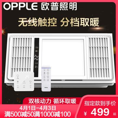 歐普照明OPPLE智能集成吊頂浴霸嵌入式超導風暖三合一多功能衛生間浴室
