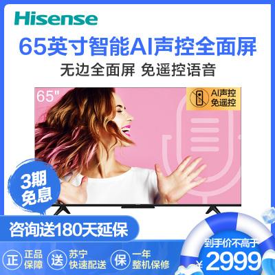 海信(Hisense)HZ65E3D-PRO 65英寸 4K超高清 HDR 無邊全面屏 AI聲控 人工智能平板電視機