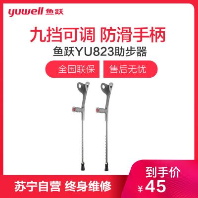魚躍助步器YU823 拐杖 其他