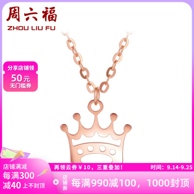 周六福(ZHOULIUFU) 珠寶18K金項鏈女士款 玫瑰金皇冠套鏈鎖骨鏈 多彩KI064976