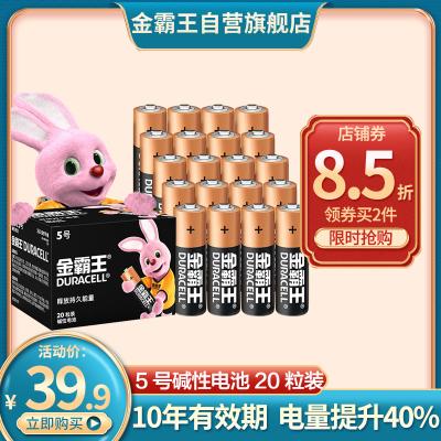 【實發20?!拷鸢酝酰―uracell) 5號電池16粒 送5號4粒 堿性電池5號 數碼電池自營 1.5V博朗溫度計