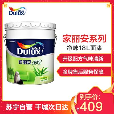 多乐士(Dulux) 家丽安净味乳胶漆内墙 油漆涂料 墙面漆A991 18L