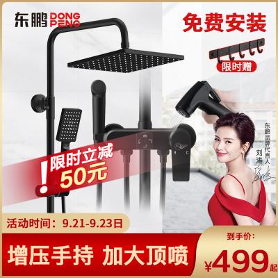 東鵬(DONG PENG)黑色方形增壓花灑套裝全銅龍頭增壓頂噴手持花灑噴頭掛墻式銅質單把雙控多出水淋浴套裝
