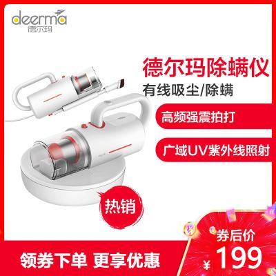 德爾瑪(Deerma)CM1300紫外線除螨儀吸塵器 手持吸塵器家用床上除螨儀家用小吸塵器