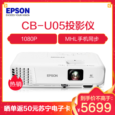 爱普生(EPSON)CB-U05商务办公投影机 教学会议投影 1080P家用高清投影仪(3400流明 1920×1200超高清宽屏分辨率)