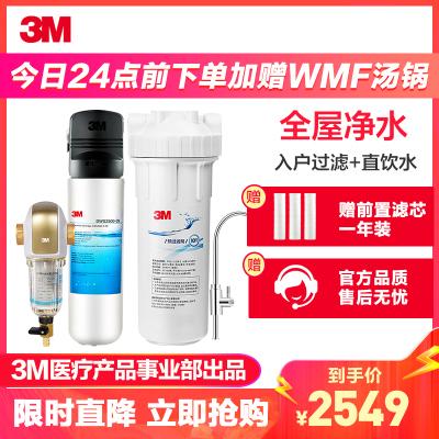 【3M全屋凈水】3M(3M)廚下式家用直飲凈水器DWS 2500 CN型凈水機+BFS3-40GL型套裝