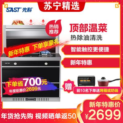 先科(SAST)T6-1升级版(750宽)天然气 17(m3/min)强劲吸力 智能触控 顶部温菜 一机多用 集成灶