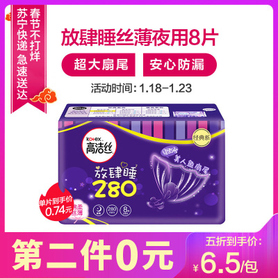 高洁丝经典系列棉柔丝薄放肆睡卫生巾夜用280mm 8片
