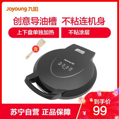 九陽(Joyoung)電餅鐺JK-30K09 上下盤單獨加熱 不粘涂層 懸浮式烤盤 煎烤機