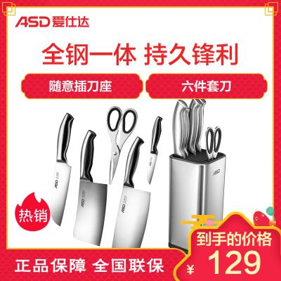 爱仕达(ASD)不锈钢菜刀厨具套装 RDG06K3WG刀随意插刀座 全钢刀身 厨师家用专用全套厨房刀具组合