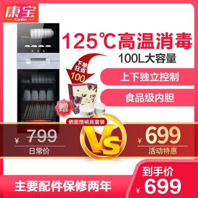 康寶(canbo)立式消毒柜 XDZ100-N1 100升 家用高溫二星級碗筷餐具消毒柜 廚房消毒柜