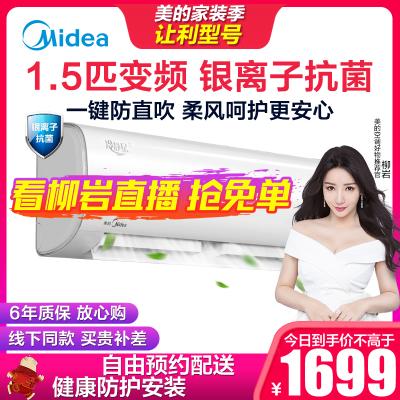 美的(Midea)1.5匹 變頻靜音運行 冷暖 掛機空調 冷靜星KFR-35GW/BP2DN8Y-PH400(B3)