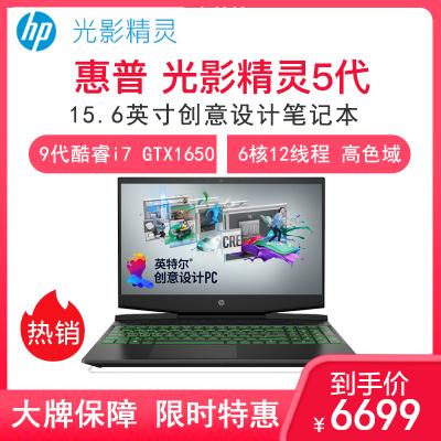 惠普(hp) 光影精靈5代 九代酷睿i7 15.6英寸創意設計筆記本電腦( i7-9750H 512GB GTX1650 高色域 )
