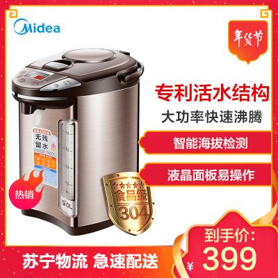 美的(Midea)电水瓶 PF704C-50G 5L 四段精准控温 支持电动出水 食品级不锈钢 防干烧 电水壶 电热水瓶