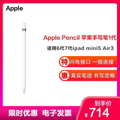 蘋果/Apple Pencil  一代手寫筆1代(適用18款6代 19款7代 ipad mini5 Air3)觸控筆
