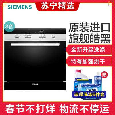 西门子(SIEMENS)洗碗机SC73M611TI 嵌入式家用8套(A版)*多重烘干 高温消毒自动洗碗器