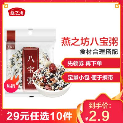 【8种口味,29元任选10包】燕之坊五谷杂粮八宝粥150g