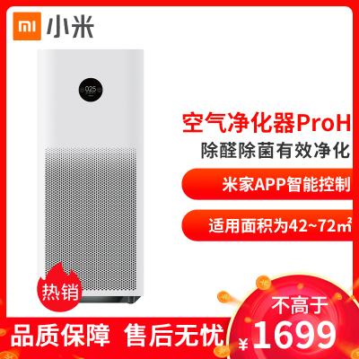 XiaoMi/米家空氣凈化器pro H家用室內辦公智能氧吧除甲醛霧霾PM2.5