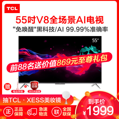 TCL 55V8 55英寸液晶平板電視機 4K超高清 防藍光護眼 超薄金屬機身 全面屏 智慧屏 人工智能 教育電視