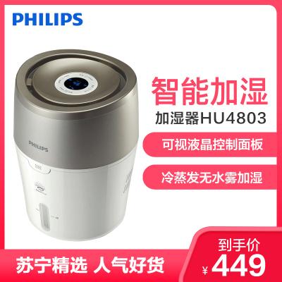 飛利浦(Philips)臥室HU4803觸摸式加濕器家用靜音小型迷你便攜式辦公室臥室2L大容量納米無霧恒濕加濕型濕度設定