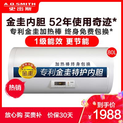 AO史密斯热水器 电热水器80升大容量CEWH-80A0 1级能效 速热节能 家用洗澡储水式 趋势新品自营80L性价比款