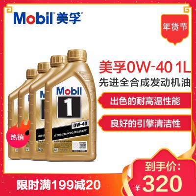 美孚(Mobil)金装美孚1号 全合成机油 0W-40 SN级 1L*4
