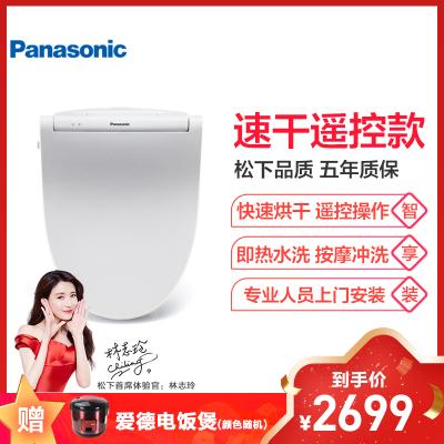 松下(Panasonic)智能馬桶蓋板DL-RN25CWS潔身器坐便器蓋板支持即熱水洗快速烘干