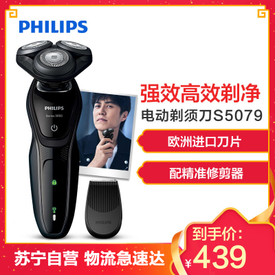 飞利浦(Philips)电动剃须刀S5079/04 充电式刮胡刀旋转式三刀头须刀 全身水洗 剃须修型二合一