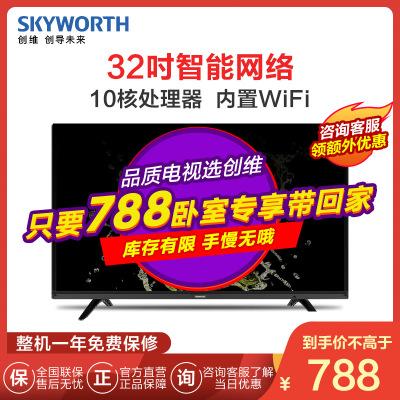 创维(SKYWORTH)32X6 32英寸 高清智能液晶平板液晶电视机 10核处理器 内置WIFI 卧室专用