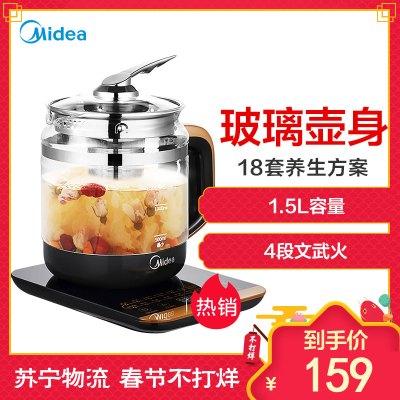 美的(Midea)养生壶 WGE1703b 1.5L 加厚高硼硅玻璃壶身 触屏式 煎药壶 煮茶壶 多功能 电水壶 养生壶