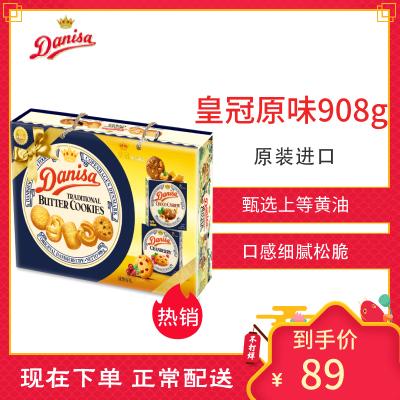 皇冠(Danisa) 进口饼干 丹麦皇冠曲奇饼干908g(内赠皇冠曲奇90g*2盒) 共1088g 年货礼盒 过年礼品