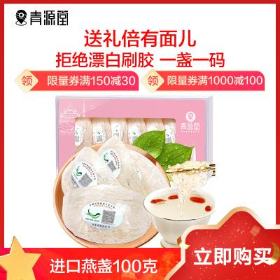 青源堂 金絲燕白燕盞精選100克 馬來西亞進口原料一盞一碼干燕窩孕婦禮盒裝中秋禮品