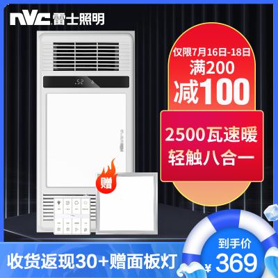 雷士照明NVC浴霸八合一多功能風暖浴霸照明模塊集成吊頂燈排氣扇暖風機浴室吊頂衛生間暖風機智能輕觸雷士浴霸廚衛套餐