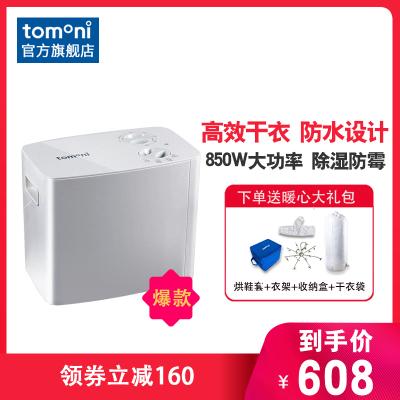 tomoni 日式干衣機家用烘衣機寶寶衣服烘干機小型除濕烘被機暖被機 圓型 5kg以下 支架材質其它