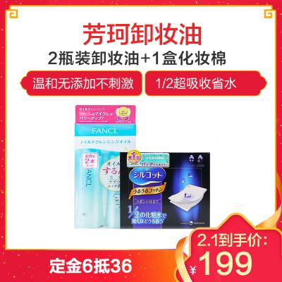 【直营】日本FANCL芳珂卸妆油120ml(2瓶装)+Unicharm尤妮佳化妆棉1/2超吸收省水湿敷化妆棉(保税)