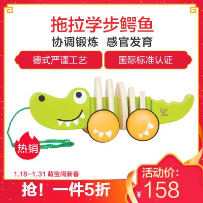 Hape拖拉鳄鱼儿童玩具拖拉玩具全身摇摆年龄段1岁以上儿童宝宝木制学步手拉玩具男孩女孩玩具E0348