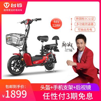 臺鈴(TAILG)GS8新國標電動自行車 成人踏板真空胎電動車 家用代步電瓶車