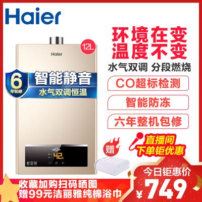 Haier/海爾燃氣熱水器JSQ22-12UTS(12T)水氣雙調恒溫 智能分段燃燒 智能靜音  56重安防