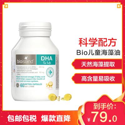 【满200减50】Bio Island佰澳朗德婴幼儿辅食DHA海藻油胶囊60粒/瓶装