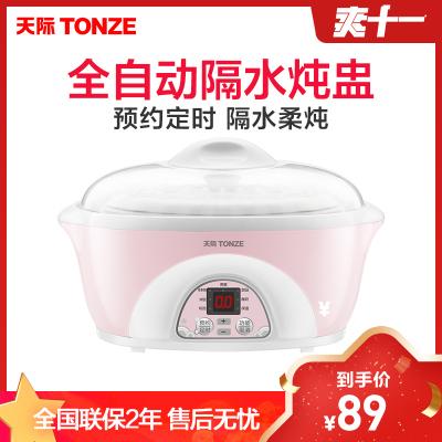 天際電燉鍋DDZ-16BW(A) 1.6L煲湯鍋全自動智能預約陶瓷內膽單膽煮粥神器隔水燉家用燕窩燉盅適用2-3人