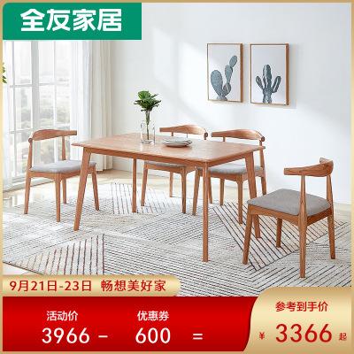 【雙節同慶】全友家居北歐原木餐桌椅餐廳家具組合紅橡木實木框架餐桌椅實木指接板主材飯桌餐桌 125010餐桌椅
