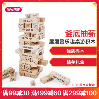 米米智玩 拓品釜底抽薪层层叠 叠叠乐儿童成人桌游积木玩具