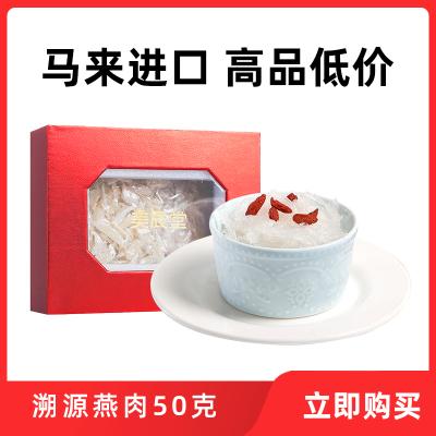 美辰堂 進口溯源燕肉50g 燕盞燕條 孕婦老人女性兒童營養滋補品