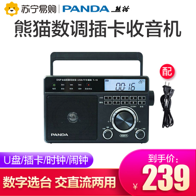 熊貓(PANDA) T-19便攜式收音機全波段支持插卡U盤收音機半導體MP3播放器老年人禮物收音機單聲道黑色