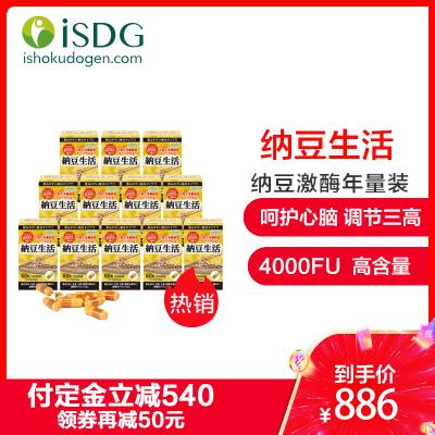 【一年特惠裝】ISDG日本進口納豆激酶納豆生活軟膠囊納豆提取物(瓶裝) 60粒 1年12瓶裝