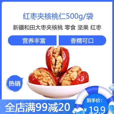 紅棗夾核桃仁500g/袋新疆和田大棗夾核桃 零食 堅果 紅棗