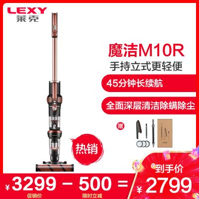 萊克無線吸塵器M10R 家用手持 除螨除塵 大吸力超靜音