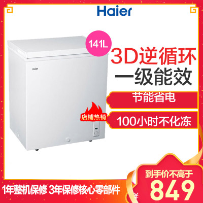 海尔(Haier)BC/BD-141HZA 141升家用冰柜 冷藏冷冻转换柜 顶开门小冰箱 节能单温卧式冷柜