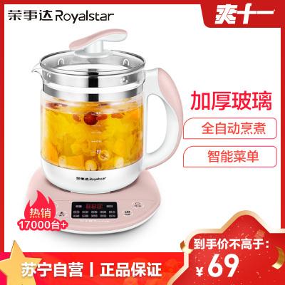 榮事達(Royalstar)養生壺1.5L YSH150HB多功能電熱水壺高硼硅玻璃壺觸控式煎藥壺花茶器煲茶壺燒水壺